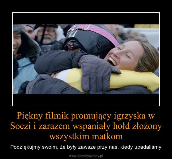 Piękny filmik promujący igrzyska w Soczi i zarazem wspaniały hołd złożony wszystkim matkom – Podziękujmy swoim, że były zawsze przy nas, kiedy upadaliśmy